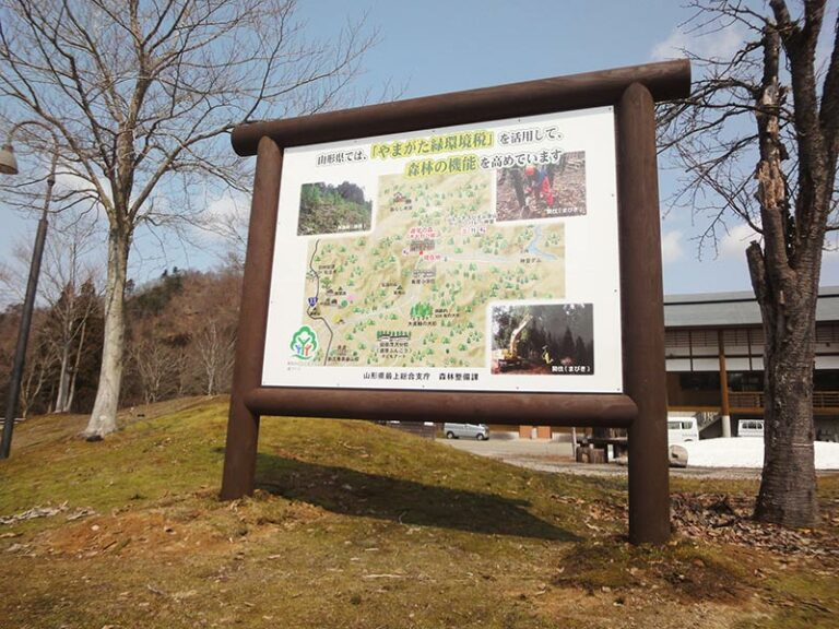 【木製案内板】 やまがた緑環境税PR看板 山形県遊学の森 地内